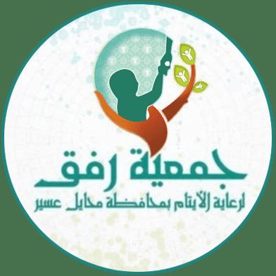 جمعية رفق لرعاية الايتام بمحايل عسير