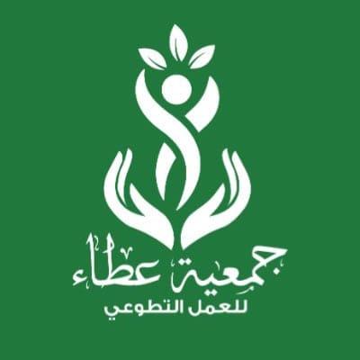 جمعية عطاء للعمل التطوعي بالطائف