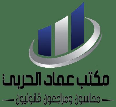 مكتب عماد الحربي محاسبون ومراجعون قانونيون