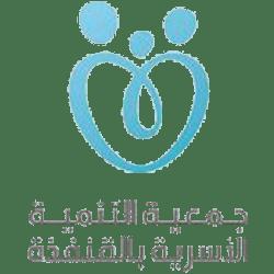 جمعية التنمية الأسرية بالقنفذة
