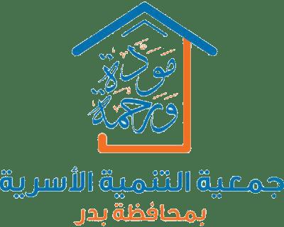 جمعية التنمية الاسرية بمحافظة بدر