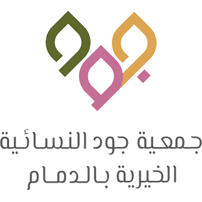 جمعية جود النسائية الخيرية