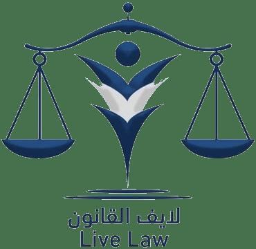 جمعية لايف القانون