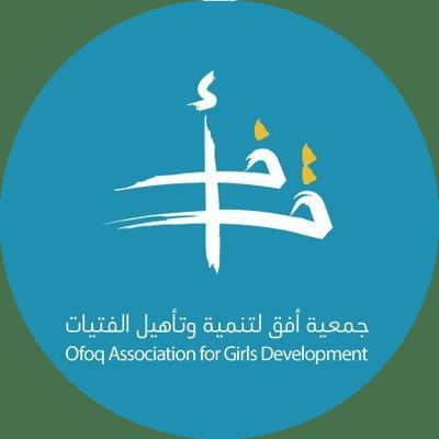 جمعية تنمية وتأهيل الفتيات بالمنطقة الشرقية