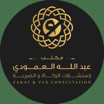 مكتب عبدالله العمودي لإستشارات الزكارة والضريبة