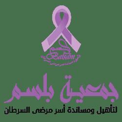 جمعية بلسم لتأهيل ومساندة أسر مرضى السرطان بالقصيم