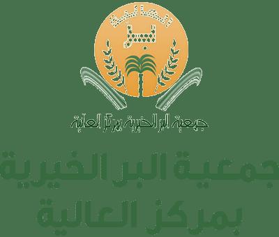 جمعية البر الخيرية بمركز العالية بمنطقة جازان