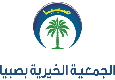 جمعية البر الخيرية بمحافظة صبيا