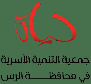 جمعية التنمية الاسرية بمحافظة الرس