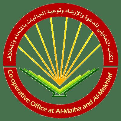 جمعية الدعوة بالملحاء والمخلاف