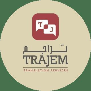 شركة تراجم لخدمات الترجمة والتدقيق اللغوي