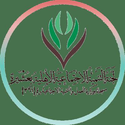 لجنة التنمية الاجتماعية الأهلية بعشيرة