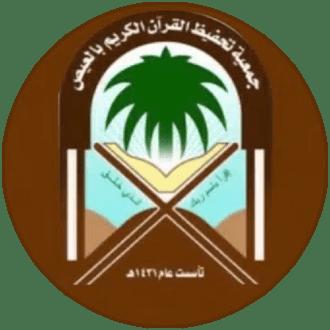 الجمعية الخيرية لتحفيظ القرآن الكريم بالعيص