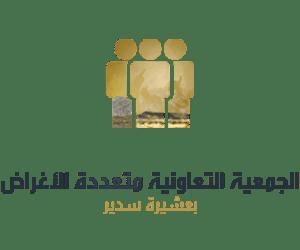 الجمعية التعاونية متعددة الاغراض بعشيرة سدير