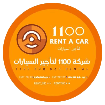 شركة 1100 لتأجير السيارات