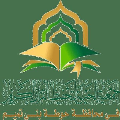 الجمعية الخيرية لتحفيظ القرآن الكريم بمحافظة حوطة بني تميم
