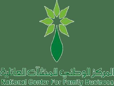 المركز الوطني للمنشآت العائلية