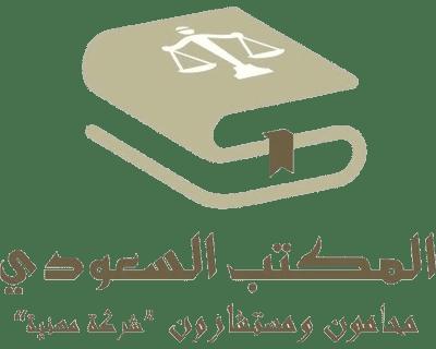 المكتب السعودي محامون ومستشارون