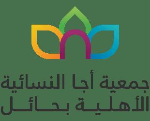 جمعية أجا النسائية الخيرية بحائل