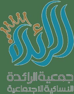 جمعية الرائدة النسائية الاجتماعية