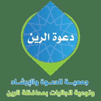 جمعية الدعوة والإرشاد بمحافظة الرين