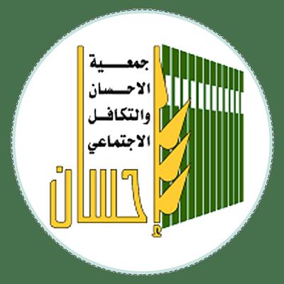 جمعية الإحسان والتكافل الاجتماعي