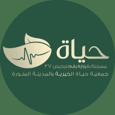 جمعية حياة الخيرية بالمدينة المنورة
