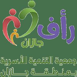 جمعية رأف للتنمية الأسرية بمنطقة جازان
