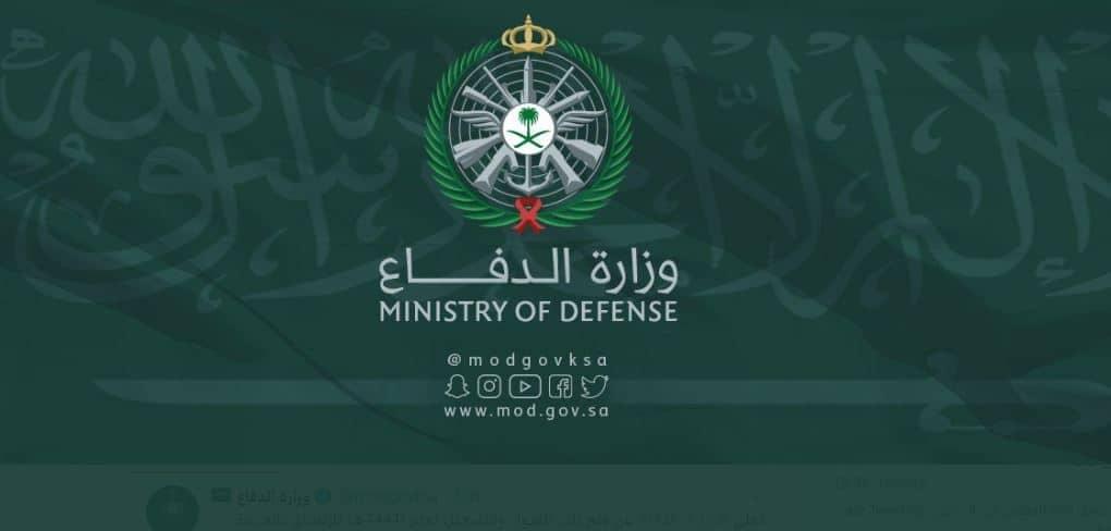 وزارة الدفاع السعودية