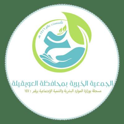 الجمعية الخيرية بمحافظة العويقيلة