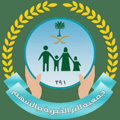 جمعية البر الخيرية ببالشهم
