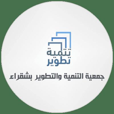 جمعية التنمية والتطوير بشقراء