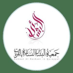 جمعية البشائر النسائية بالقريات