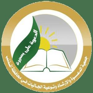 جمعية الدعوة والإرشاد وتوعية الجاليات بمحافظة المذنب