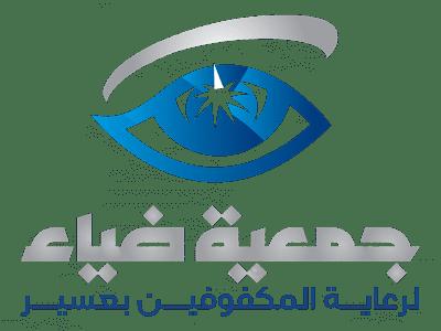 جمعية ضياء لرعاية المكفوفين بمنطقة عسير