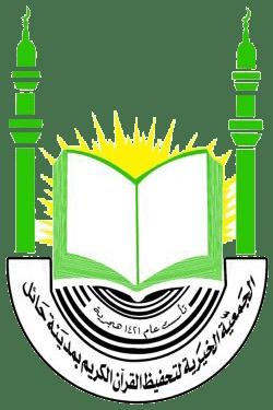 جمعية تحفيظ القرآن الكريم بحائل
