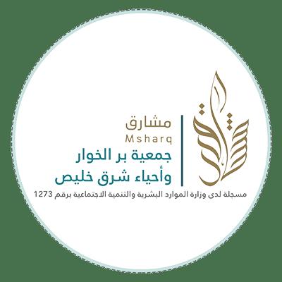 جمعية بر الخوار وأحياء شرق خليص - مشارق