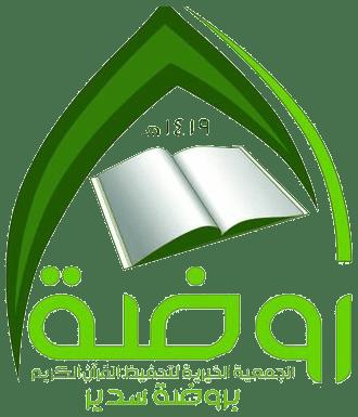 الجمعية الخيرية لتحفيظ القرآن الكريم بروضة سدير