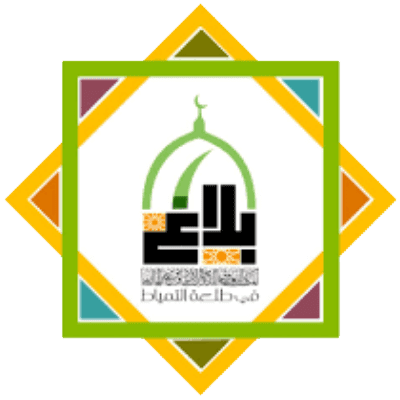 جمعية دعوة طلعة التمياط