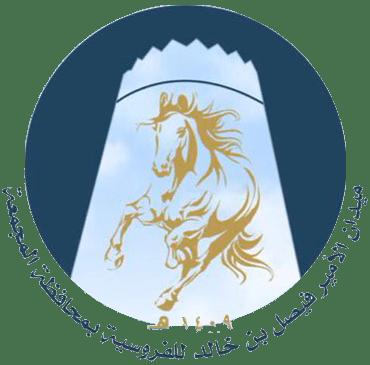 ميدان الأمير فيصل بن خالد للفروسية بالمجمعة