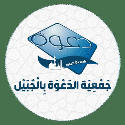 جمعية الدعوة والإرشاد وتوعية الجاليات بالجبيل