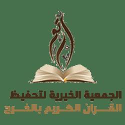 جمعية تحفيظ القرآن بالخرج - ارتق