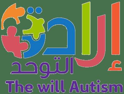 جمعية إدارة التوحد بنجران