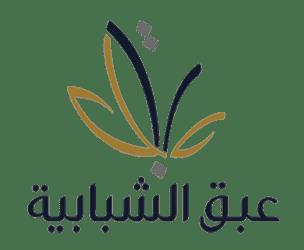 جمعية عبق الشبابية بمحافظة بيشة