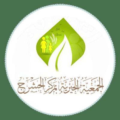 الجمعية الخيرية بمركز الحشرج بمحافظة تربة
