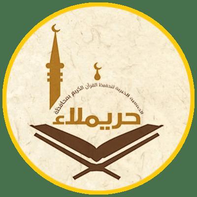 جمعية تحفيظ حريملاء