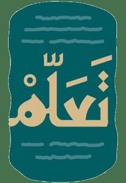 جمعية المركز الخيري - تعلّم