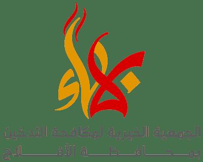 جمعية بهاء لمكافحة التدخين