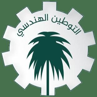 جمعية التوطين الهندسي