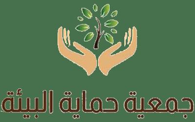 جمعية حماية البيئة بحفر الباطن